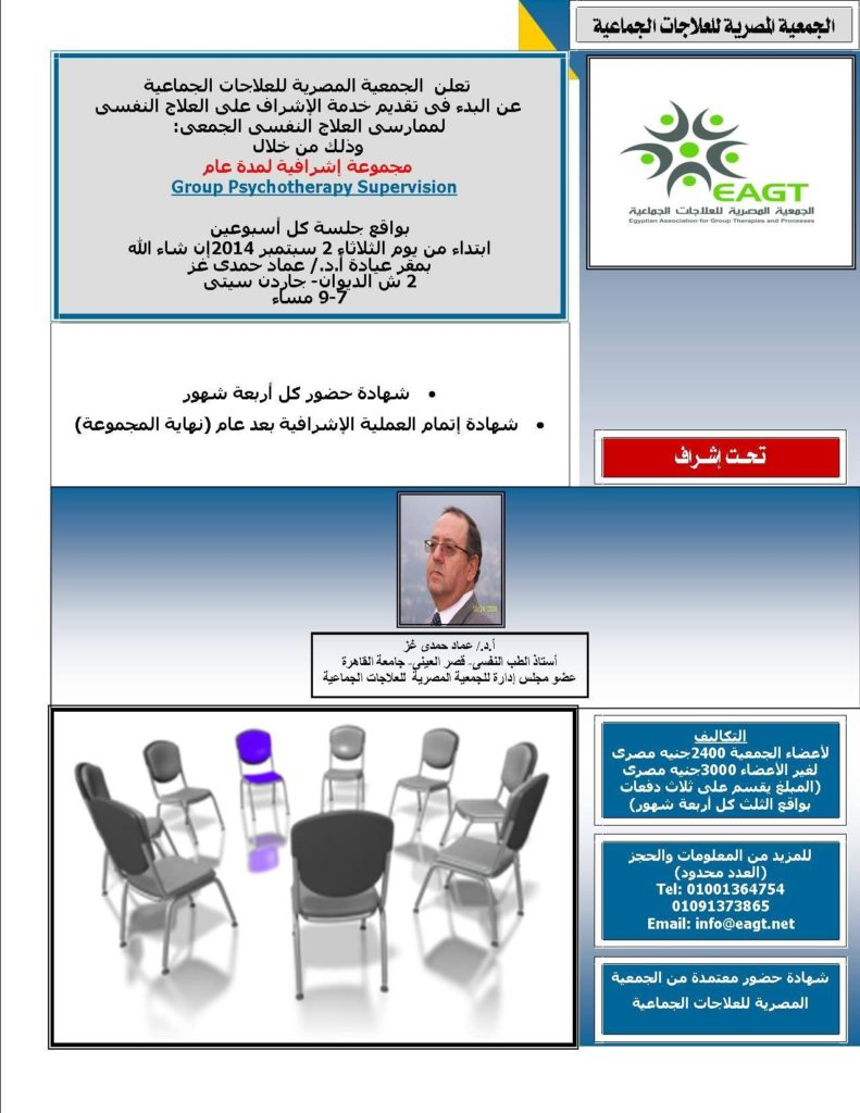 Group psychotherapy supervision